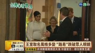 【台語新聞】哈利王子將迎寶寶 民眾狂熱猜名字