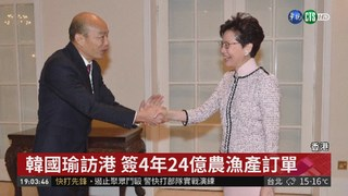 韓國瑜訪中港澳 會特首林鄭月娥