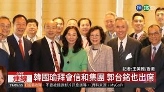 韓國瑜香港招商 會信和集團主席