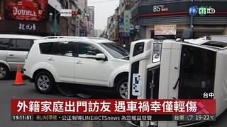 休旅車撞翻廂型車 5人受傷送醫
