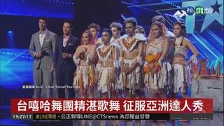 亞洲達人秀激戰 台嘻哈舞團晉總決賽