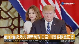財部宣布對北韓新制裁 川普下令撤除