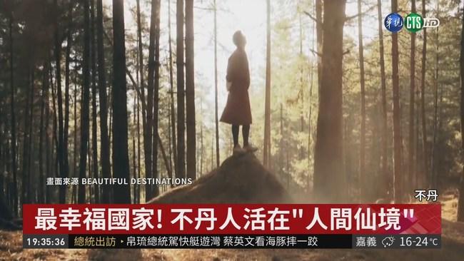 人口僅80萬! 不丹曾是全球最幸福國家 | 華視新聞