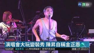 演唱會上演脫褲秀 陳昇逗樂粉絲