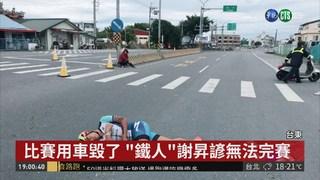 """機車闖自行車賽道 撞倒""""鐵人""""謝昇諺"""