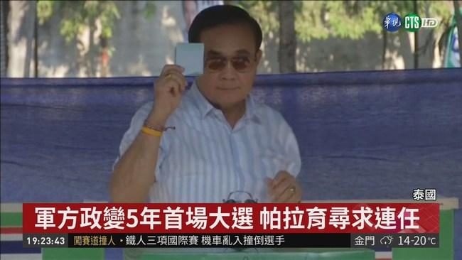 泰國大選登場 軍政府總理尋求連任   華視新聞