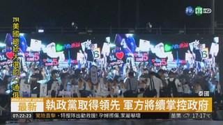 泰國政變5年來首大選 執政黨些微領先