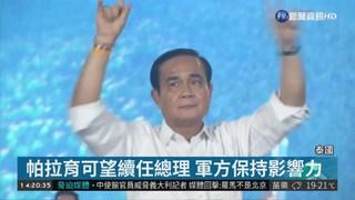 泰國大選開票 帕拉育可望續任總理