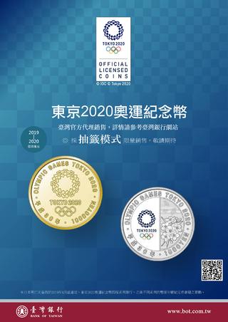 限量東奧紀念幣  台銀4月下旬登記申購