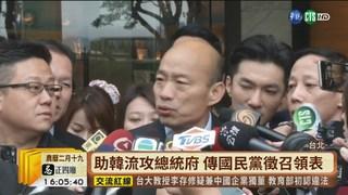 【台語新聞】韓國瑜密會王志民 遭陸委會質疑