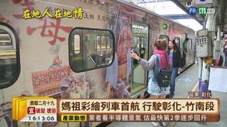 【台語新聞】媽祖彩繪列車首航 為期3月體驗要快!