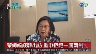 韓國瑜見劉結一 蔡總統臉書上喊話