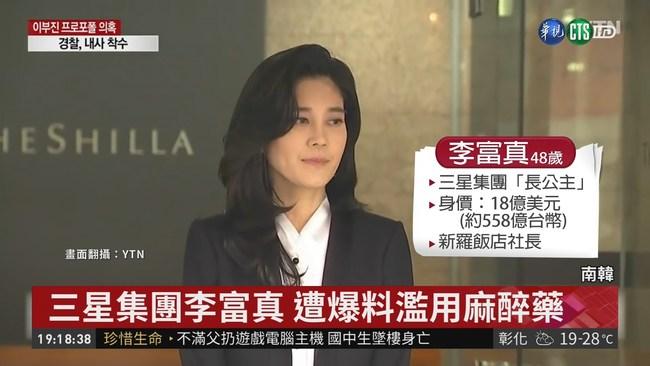 三星集團長公主 被爆濫用麻醉藥 | 華視新聞