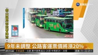 9年未調整 公路客運票價將漲20%