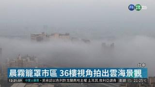 清晨雲霧籠罩 台中宛如空中之城