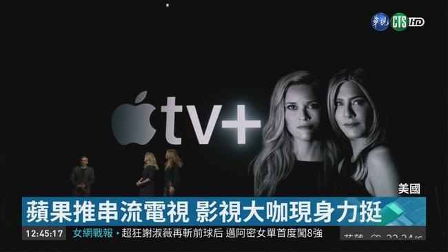 蘋果新推4大亮點 影音串流受關注 | 華視新聞
