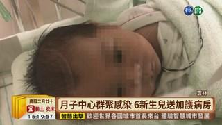 【台語新聞】月子中心群聚感染 6新生兒送加護病房