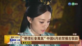 """【台語新聞】中國""""限古令""""升級 歐陽娜娜新戲卡關"""