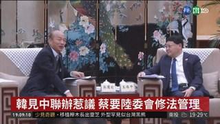 韓國瑜會劉結一 陸委會:返台須報告