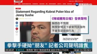 採訪獲勝拳擊手 女記者遭抓臉強吻