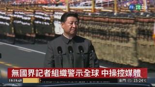 無國界記者組織: 中國威脅新聞自由