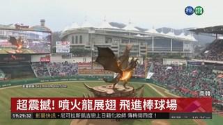 噴火龍飛進棒球場 2.2萬球迷超驚喜