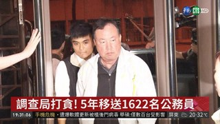 調查局打貪! 5年移送1622名公務員