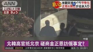 北韓高官搭專機抵北京 動態受矚目