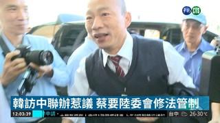 """陸委會訂""""韓國瑜條款"""" 規範官員赴港澳"""