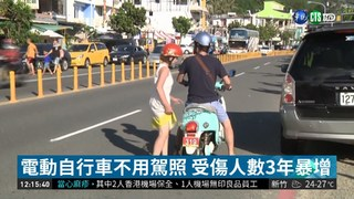 """電動自行車擬修法 改裝""""提速""""要重罰"""