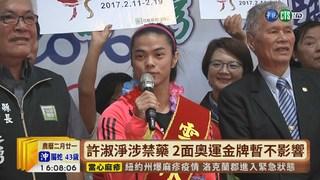 【台語新聞】失眠服安眠藥 奧運金牌許淑淨涉禁藥