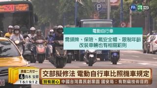 """【台語新聞】電動自行車擬修法 改裝""""提速""""要重罰"""