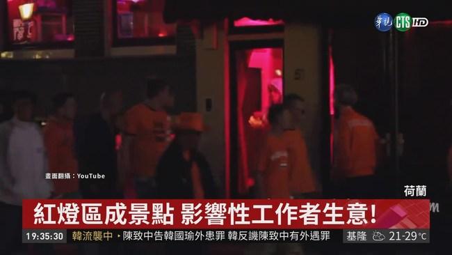 """荷蘭維護""""紅燈區"""" 明年起禁團客參觀   華視新聞"""