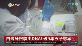 凡犯案必留下痕跡 DNA鑑識破冷案