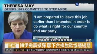 梅伊拋震撼彈 願下台換脫歐協議過關