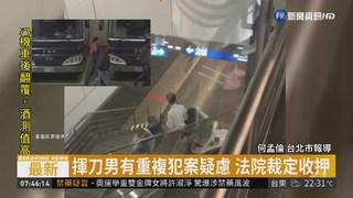 男台鐵車廂內揮刀 法院裁定收押