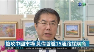 拚經濟不靠出訪 黃偉哲廣邀中國廠商