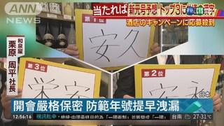 日本天皇將退位 新年號4/1公布