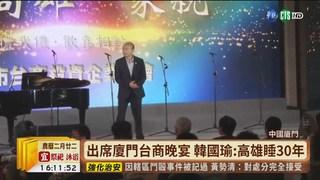 【台語新聞】出席廈門台商晚宴 韓國瑜:高雄睡30年