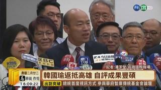 【台語新聞】韓國瑜返抵高雄 自評成果豐碩