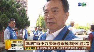【台語新聞】處理鬥毆不力 雲林警局長記小過2次