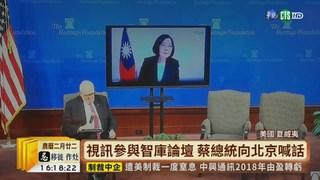 【台語新聞】總統造訪夏威夷 參與傳統基金會視訊