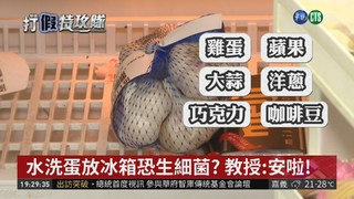 6種食物越冰越毒? 華視新聞破傳言