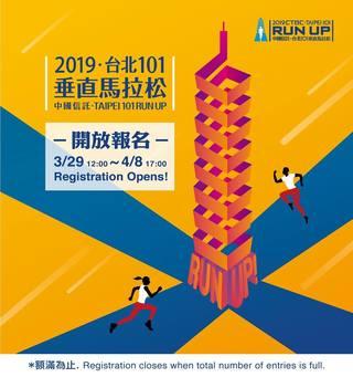 台北101垂直馬拉松報名起跑 親友團可在觀景台迎接