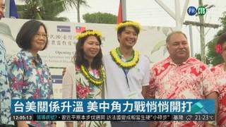 阻止中國孤立台灣 龐皮歐放話挺台