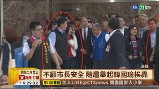 【台語新聞】接機人群中將韓國瑜高舉 隨扈挨轟