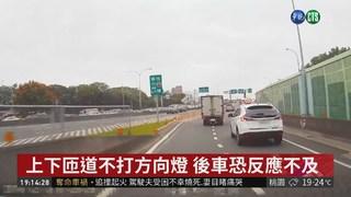 上國道變換車道沒打方向燈 1次罰3千