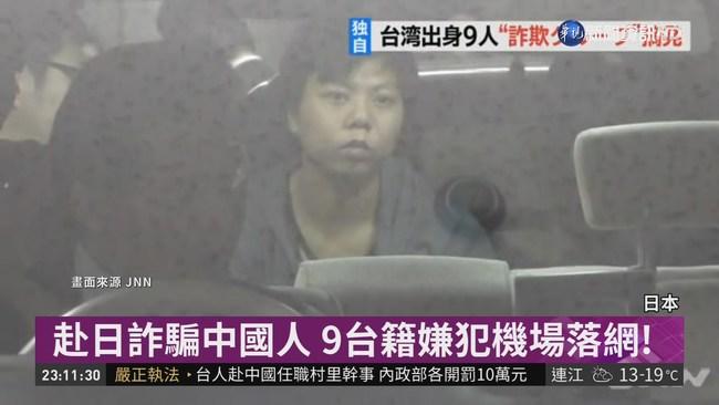 赴日詐騙中國人 9台籍嫌犯機場落網!   華視新聞