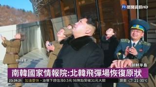川金破局後... 南韓:北韓飛彈場復原