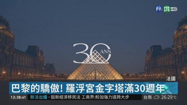 巴黎的驕傲! 羅浮宮金字塔滿30週年   華視新聞